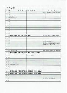 千代田区議会平成27年11月