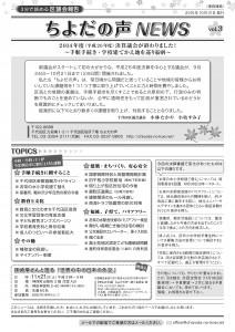 KOE-NEWS20151031