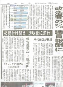 11月24日 東京新聞