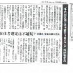 千代田区報酬審議会委員資格(沖縄在住元千代田区議)問題が12月9日東京新聞朝刊で取り上げられました