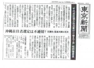 12月9日 東京新聞
