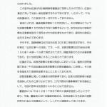 千代田区特別職報酬審議会答申が本日14:30よりありました