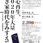 【2月20日】スペシャリストに聞く~都心再生~vol.2(ちよだの声勉強会)