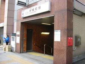 神保町駅A2出口