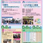 ご存じですか? 注目の千代田区イベント「環境・リサイクル祭り」