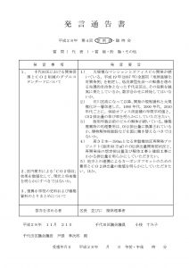 平成28年第4回千代田区議会定例会 代表質問 小枝すみ子
