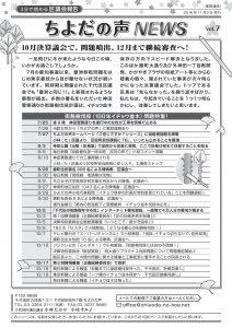 ちよだの声FAXニュース No.7 JPG