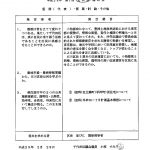 H29年第1回定例 小枝すみ子代表質問発言通告