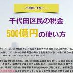 ご存知ですか? 千代田区民の税金500億円 使われ方特設サイト