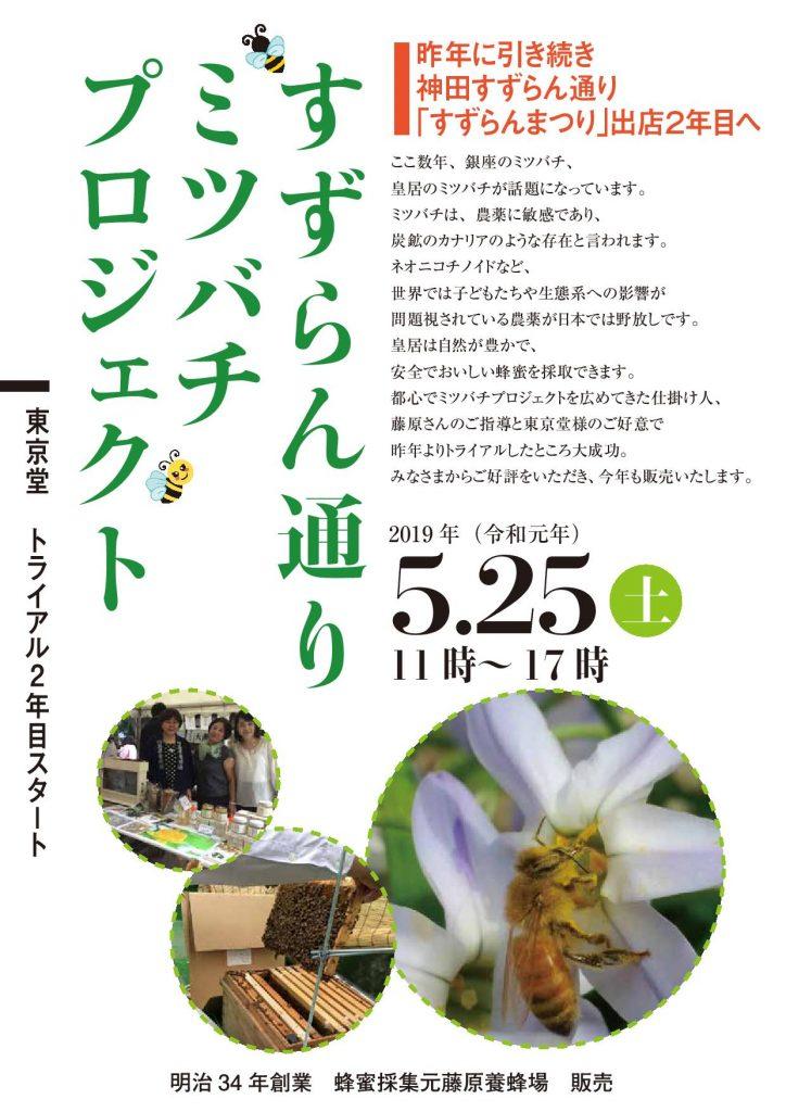 すずらん通りミツバチプロジェクト ここ数年、銀座のミツバチが話題です。ミツバチは農薬に敏感であり、炭鉱のカナリアのような存在と言われています。 ネオニコチノイドなど、世界では子どもたちや生態系への影響が問題視されている農薬が日本では野放しです。皇居は自然が豊かで、安全でおいしい蜂蜜を採取できます。都心でミツバチプロジェクトを広めてきた仕掛人、藤原さんのご指導と東京堂様のご厚意で昨年からトライアルしたところ大成功。みなさまにご好評いただき、今年も販売いたします。