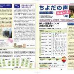 ちよだの声ニュース令和元年(2019年)発行 第14号をお届けします!