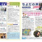 ちよだの声ニュース第15号(令和元年12月30日発行)お届けします!
