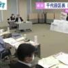 千代田区長が利害関係者から人気マンション優先的購入の背景